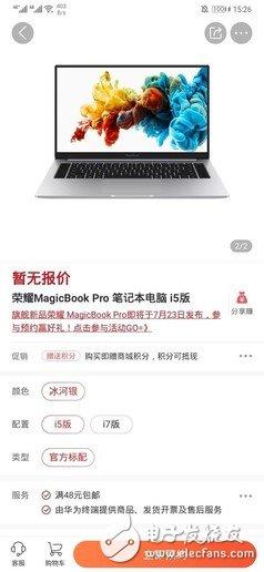 荣耀MagicBook Pro已在华为Vmall商城开启预约一共拥有i5和i7两种版本