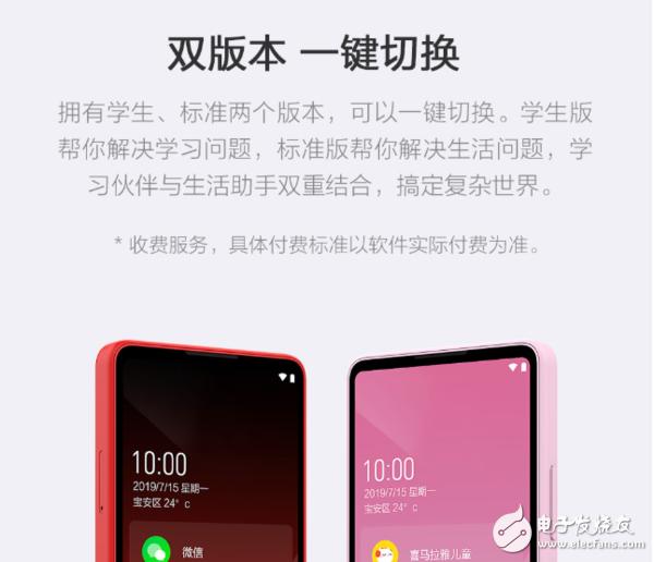 小米推出了多亲手机2代主打学生市场支持62种语言互译和一键报警等功能