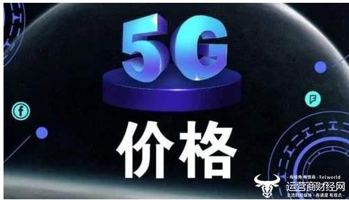 三大运营商到底能否通过5G赚到钱