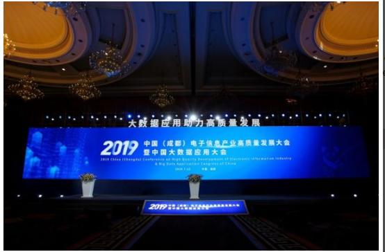 中國大數據應用大會開幕 曙光以數據智能助力城市發展新藍圖