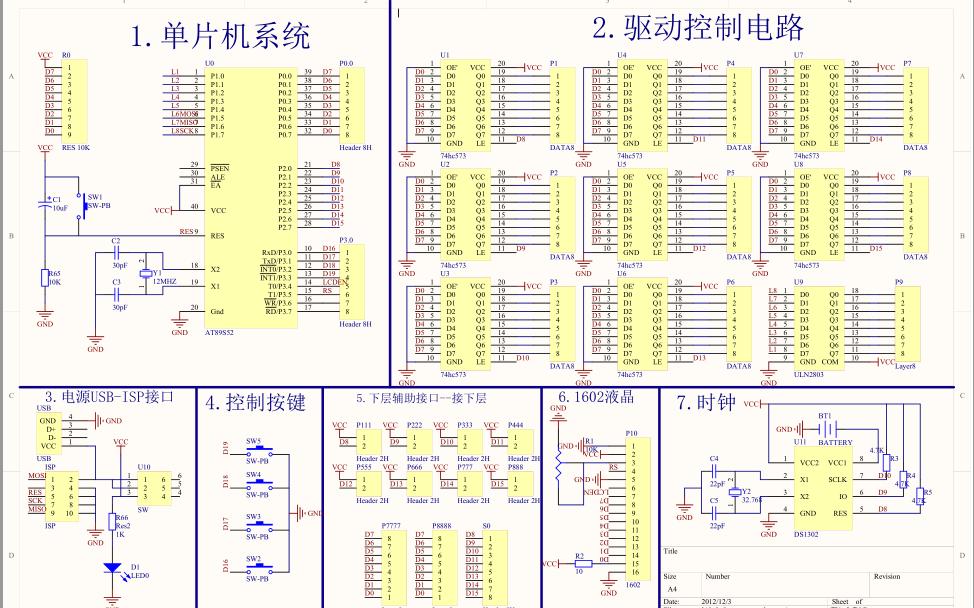 8×8×8光立方原理图及PCB资料合集免费下载
