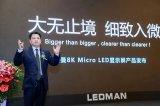 热点 | 雷曼光电324吋8K Micro LED高清显示屏发布,5G+8K正当其时