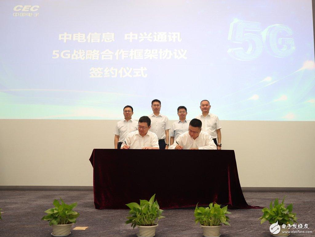 中兴通讯与中电信息正式签署了5G战略合作协议