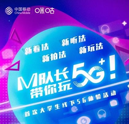 中国移动咪咕公司推出了校园5G应用体验活动