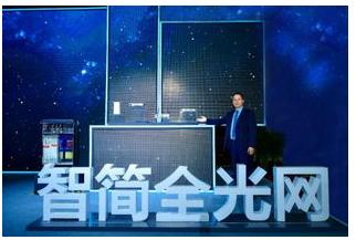 华为正式发布了智简全光网战略未来5年将重新定义光产业