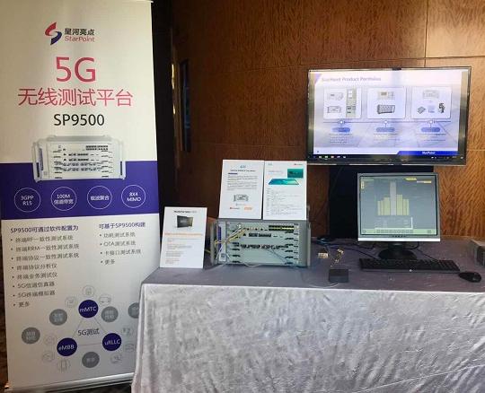 星河亮点面向5G推出了自主研发的SP9500终端测试平台