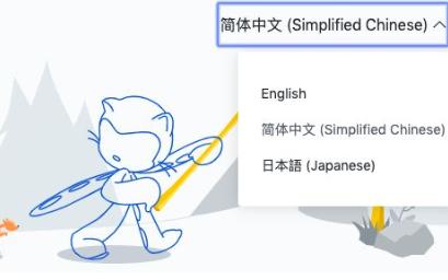 行业 | GitHub官方文档推出中文版