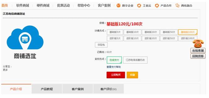 江苏电信公司利用基站定位和大数据分析技术推出了商铺选址业务