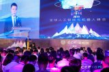 全球人工智能与机器人峰会正式开幕:人工智能的现状...
