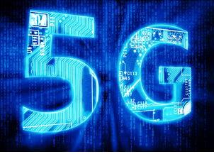 50个城市今年实现5G商用服务