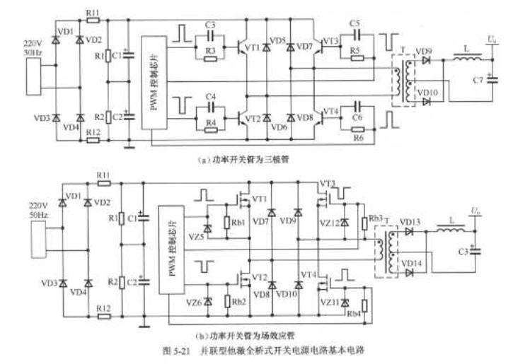并聯型推挽式開關電源電路