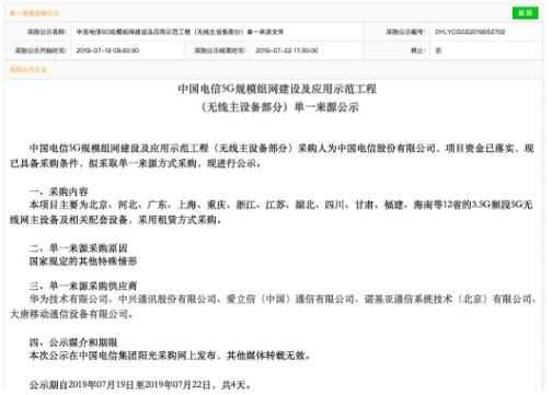 中国电信正式公布了5G规模组网建设及应用示范工程采购结果