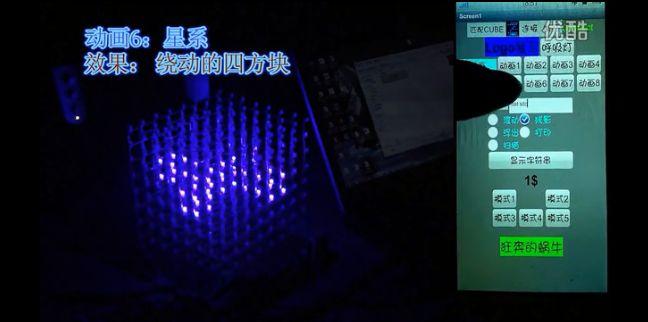 手机控制的LED光立方