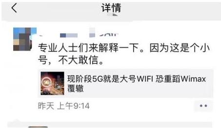 5G是大号Wi-Fi吗