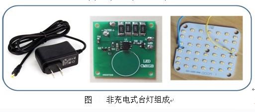 触摸调光台灯的工作原理及故障维修方法