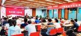 「2019 政府数字化转型研讨会」顺利召开,共同见证新生态发布!