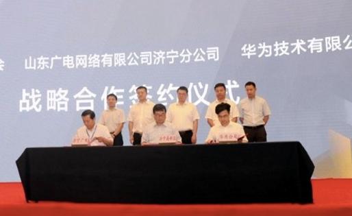 山东广电网络有限公司正式开通了首个5G试点应用