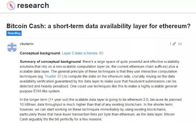BCH区块链用于以太坊数据层的好处是什么