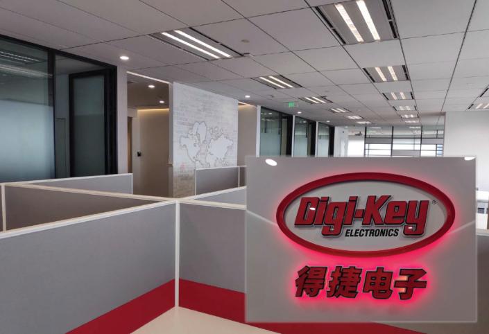 Digi-Key上海办事处乔迁新址,继续稳固中国市场发展