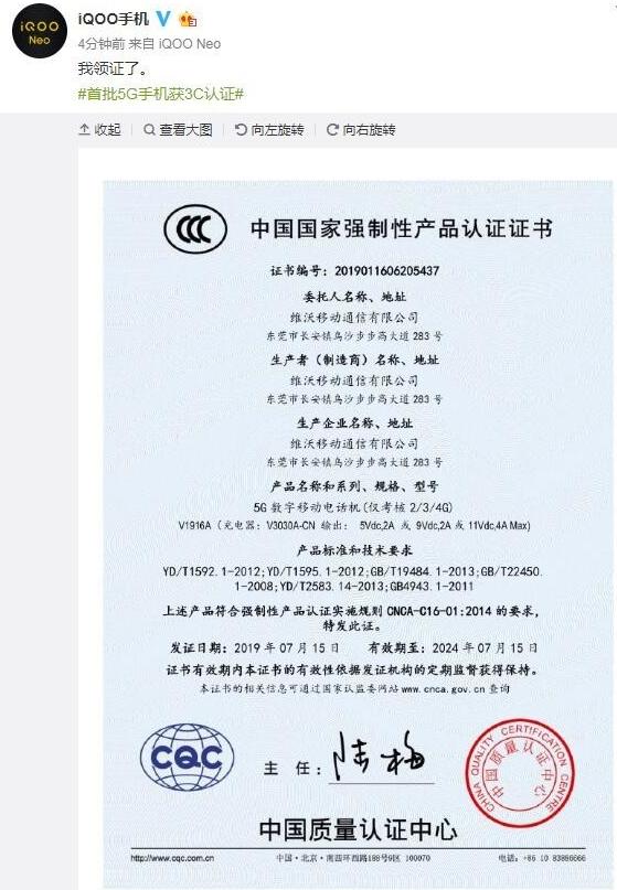 iQOO手机5G版已通过3C认证搭载骁龙855 ...