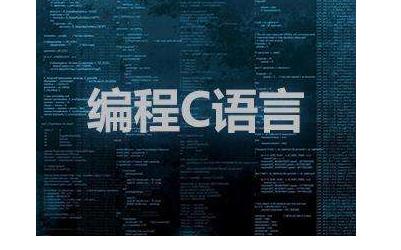 用C語言掌握算法的PDF電子書免費下載