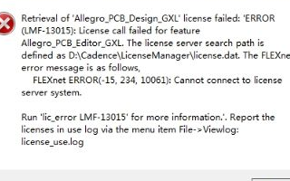 重启后cadence提示license找不到的怎么解决