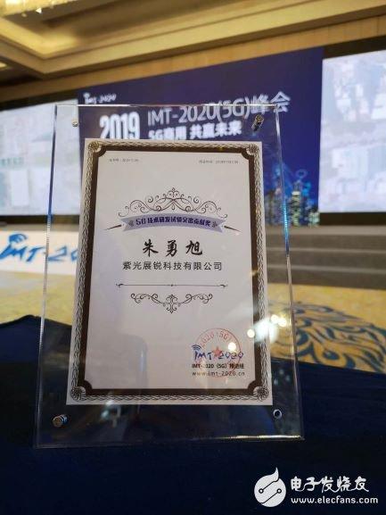 紫光展锐荣获5G技术研发试验突出贡献奖