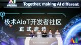 """Arm中国""""极术社区""""正式发布,打造AIoT开发者之家"""