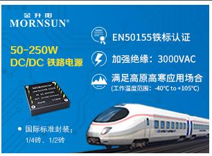 50-250W寬電壓輸入,加強絕緣3KVAC隔離穩壓鐵路電源