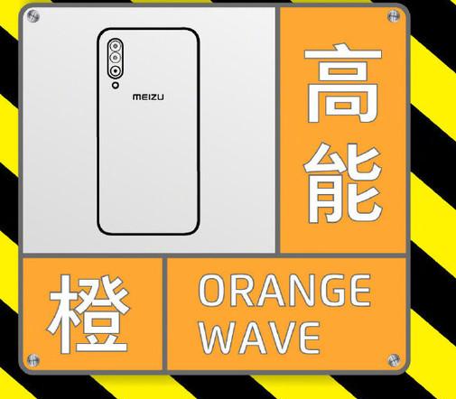 魅族16Xs珊瑚橙版即将发售该机采用全等边对称设计支持屏幕指纹解锁