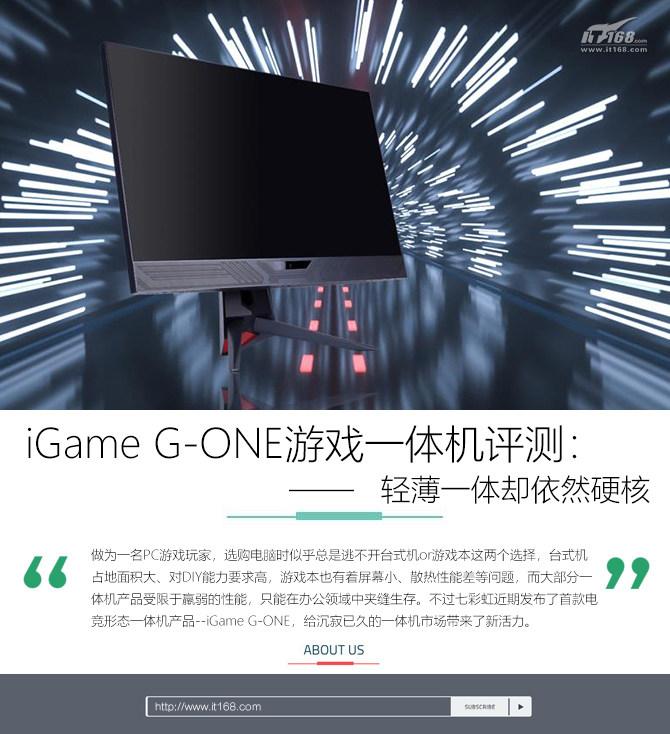 iGameG-ONE游戏一体机评测 超越电竞屏标...