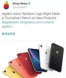 苹果将在下半年的部分新机中使用复古的彩虹logo设计元素