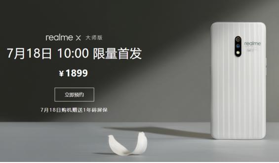 realme X大师白蒜配色版正式发布搭载了骁龙710处理器屏占比高达91.2%