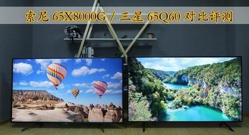 索尼X8000G比三星Q60 买哪个最好