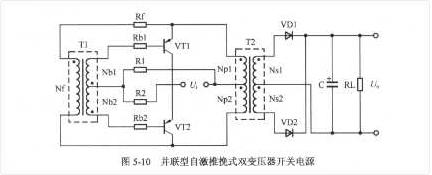 并联型推挽式开关电源电路