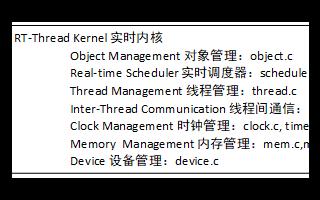 从0-1带你入门物联网操作系统(3)——内核介绍