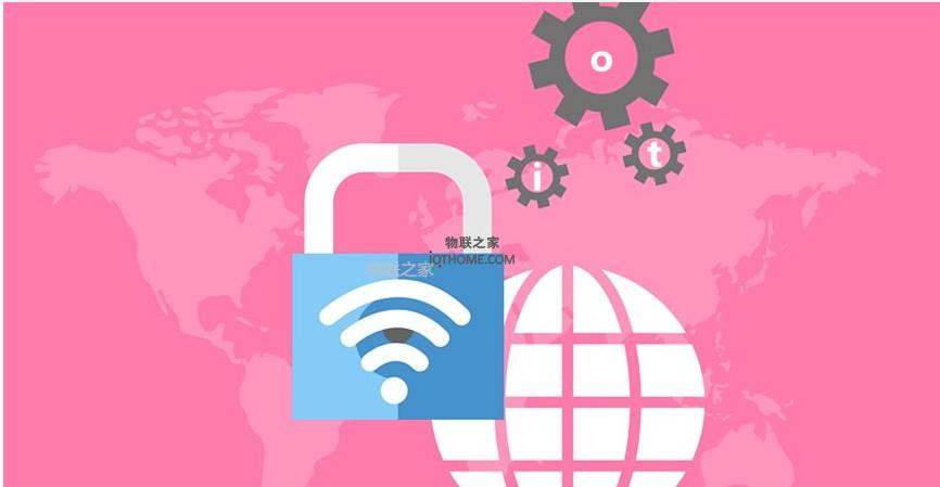 物联网安全领域的有新方法了吗