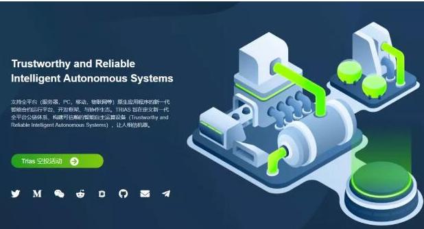 Trias构造出了基于区块链技术的新一代分布式计...