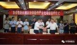 集成電路產業化項目簽約儀式在安徽池州青陽縣舉行