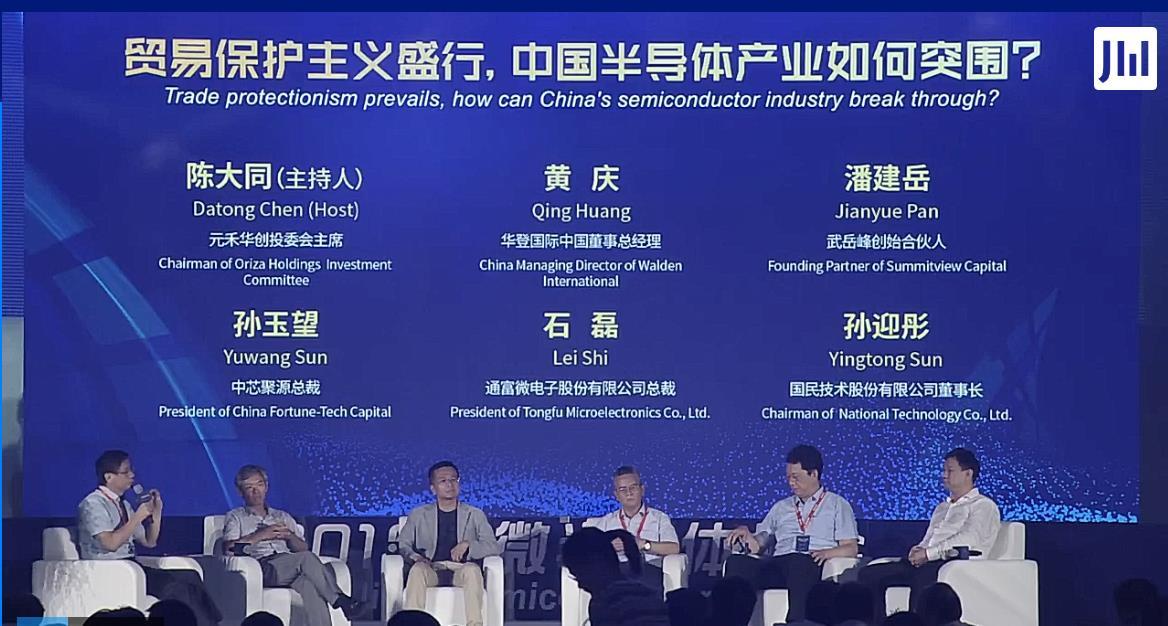 贸易保护主义对中国半导体产业的影响