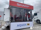夏普全力推动8K产业的发展
