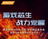 联发科技发布旗下首款游戏SoC