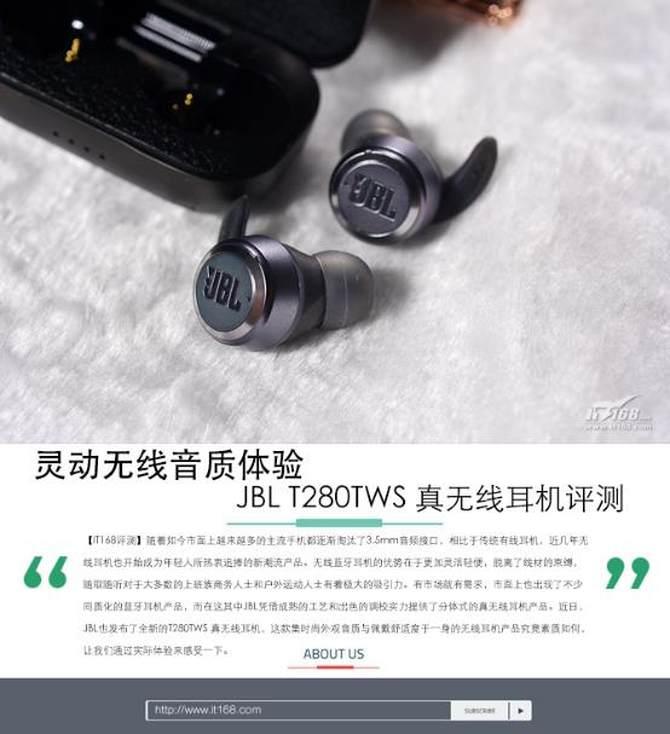 JBLT280TWS真无线耳机评测 动感的低频出色音质