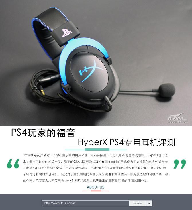 HyperXPS4专用耳机评测 提供玩家足够的游戏沉浸体验