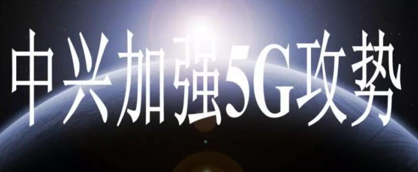 中兴加大5G攻势_任命崔良军为新首席执行官