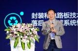 2019集微半导体峰会:蒋尚义作了《从集成电路到集成系统》的演讲