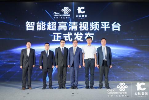 中国联通与云际智慧表示将联手推出智能超高清视频平...