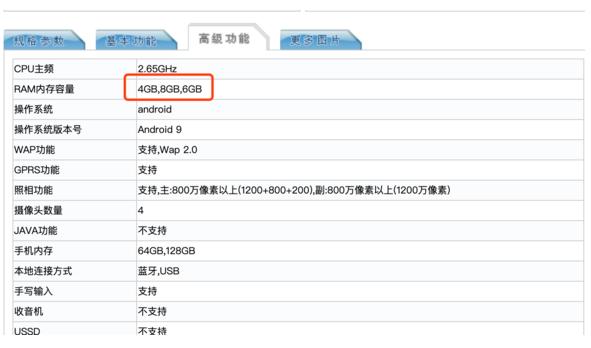 iQOO Neo曝光未来将很有可能新增4GB运存的版本