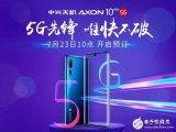 中兴宣布AXON10Pro5G将于7月23日开启...