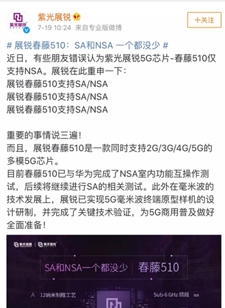 紫光展锐的5G芯片春藤510将具备SA和NSA能力